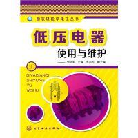低压电器使用与维护