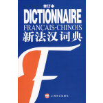 新法汉词典(修订本)