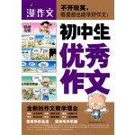 【促销】开心作文 初中生优秀作文(漫作文)