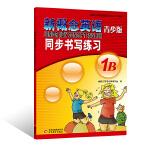 新概念英语青少版 同步书写练习1B-授权正版新概念英语辅导书,同步提高,词汇、句型、语法练习尽在其中