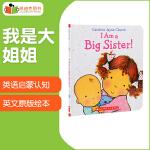 #凯迪克 I Am a Big Sister 二胎教育书