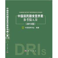 中国居民膳食营养素参考摄入量(2013版) 中国营养学会 科学出版社