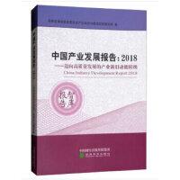 中国产业发展报告:2018 : 迈向高质量发展的产业新旧动能转换 国家发展和改革委员会产业经济与技术经济研 经济科学出