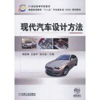 """现代汽车设计方法(普通高等教育""""十二五""""汽车类专业(方向)规划教材)"""