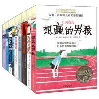 长青藤国际大奖小说书系・第六辑(套装共9册)