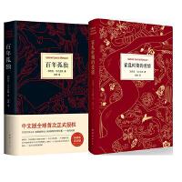 百年孤独+霍乱时期的爱情(套装共2册)