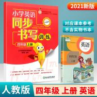 小学英语同步书写训练四年级上册人教版2021新版