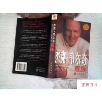 【二手旧书8成新】杰克・韦尔奇自传