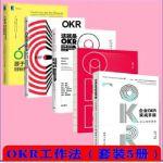 okr套装5册 这就是okr+okr工作法+okr使用手册+okr:源于英特尔和谷歌的目标管理+企业okr实战手册共5