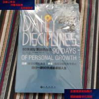 【二手旧书9成新】日行一律:90天蜕变更好的自己 斯吉罗斯 九州出版社