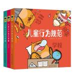 儿童行为规范(全3册)