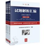 司法考试2020 试题解析汇编:2013-2017(全3册)