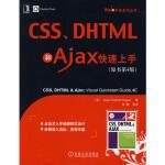 CSS、DHTML和Ajax快速上手 (美)提格(Teague, J.C.),李静 机械工业出版社【新华书店 正版质量