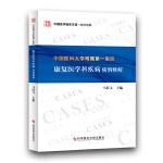 中国医科大学附属第一医院康复医学科疾病病例精解