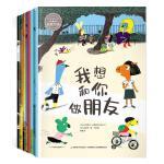 朋友桥 儿童社交能力培养精选绘本(套装全8册)