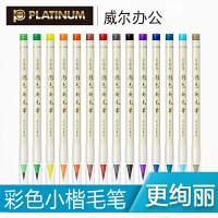 PLATIGNUM白金彩色毛笔 漫画毛笔 小楷毛笔 水彩颜料笔 CF-350CC