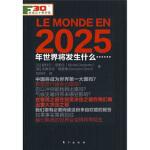 封面有磨痕-SL-#2025年世界将发生什么・・・・・・ 妮科尔・涅索托(Nicole Gnesotto),吉奥瓦尼・