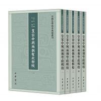 皇宋中兴两朝圣政辑校--中国史学基本典籍丛刊