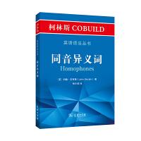 柯林斯COBUILD英语语法丛书:同音异义词 商务印书馆