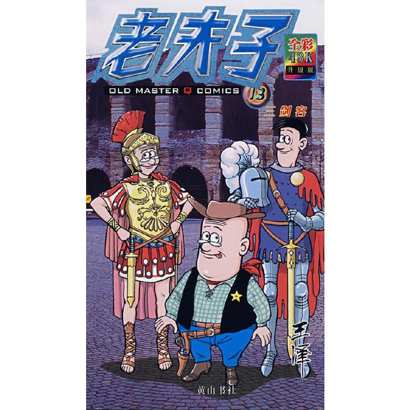 老夫子13-三剑客(全彩48K升级版)
