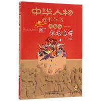 中华人物故事全书(美绘版)近现代部分――体坛名将