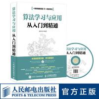 算法学习与应用从入门到精通 编程 网络 网站 互联网 IP域名 数据 程序设计软件开发 无 人民邮电出版社 978711