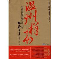 温州样本-温州民营经济三十年(上卷)