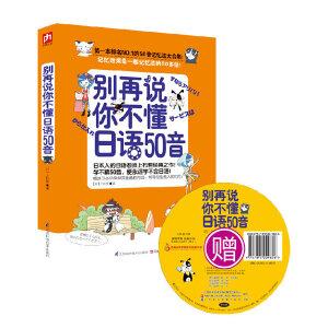 别再说你不懂日语50音(日语50音记忆法大合集,记忆效果是一般记忆法的50多倍!更有随书附赠地道MP3光盘及超卡哇伊的插图习字卡!)