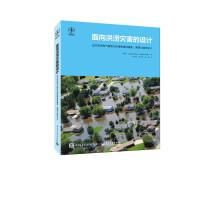面向洪涝灾害的设计:应对洪涝和气候变化快速恢复的建筑、景观和城市设计