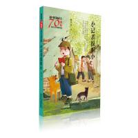 新中国成立70周年儿童文学经典作品集 小记者很胆小