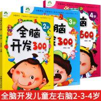 3本全脑开发300题 2岁3岁4岁600题宝宝左右脑开发图书籍儿童学前专注力训练思维升级儿童启蒙早教书全脑开发绘本益智