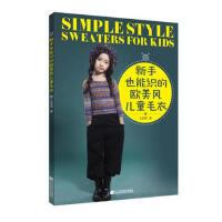 正版-FLY-新手也能织的欧美风儿童毛衣 9787538199246 辽宁科学技术出版社 知礼图书专营店