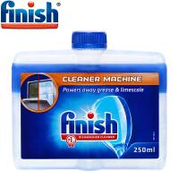 Finish光亮碗碟 洗碗机专用机体清洁剂250ml