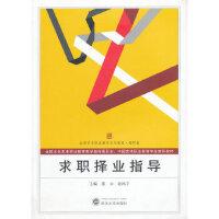 【二手旧书8成新】求职择业指导 张云,延凤宇 9787307101319 武汉大学出版社