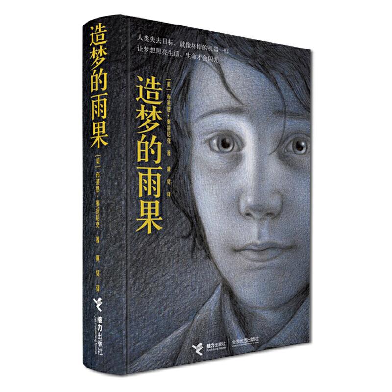 造梦的雨果·精装典藏本——(荣获08年凯迪克金奖,当当网独家首发)