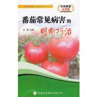 番茄常见病害的明断巧治/农民致富大讲堂系列丛书