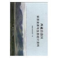 西藏自治区草原资源与生态统计资料