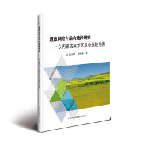 道德风险与逆向选择研究――以内蒙古自治区农业保险为例