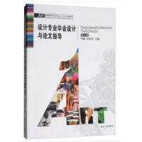 设计专业毕业设计与论文写作指导(第3版) 何辉,朱和平 湖南大学出版社【新华书店 值得信赖】