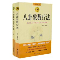 八卦象数疗法套装(全两册)――《八卦象数疗法》《八卦象数点穴疗法》