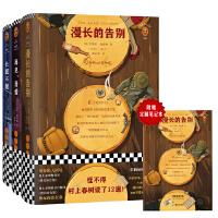 钱德勒小说精选(套装共3册)完整收录《漫长的告别》《再见,吾爱》《长眠不醒》三部文学大师钱德勒长篇小说代表作。