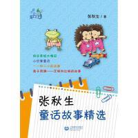 张秋生童话故事精选 上海教育出版社