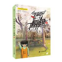 生命中的每一个瞬间3 姜草/著 牧村/译 二十一世纪出版社