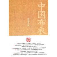 【二手旧书9成新】中国布衣张曼菱北京大学出版社9787301170694