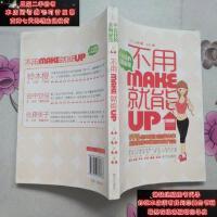 【二手旧书9成新】不用Make 就能Up――不花钱的美胸秘籍9787807609766