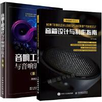 音箱设计与制作指南+音响工程设计与音响调音技术 第三版 第3版 高维忠 现代音响与调音技术书籍 声学基础知识 音响系统