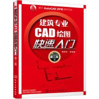 建筑专业CAD绘图快速入门(第二版)