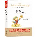 稻草人 快乐读书吧 三年级(上) 曹文轩推荐儿童文学经典 精美插图版 1万多名读者热评!