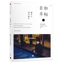 日和手帖004:跟自己说声晚安 苏静 中信出版社【新华书店 正版保障】