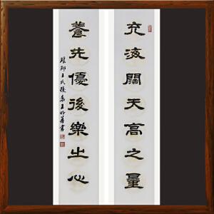 精品书法对联《充海阔天高之量 养先忧后乐之心》R2619 王明善 中华两岸书画家协会主席
